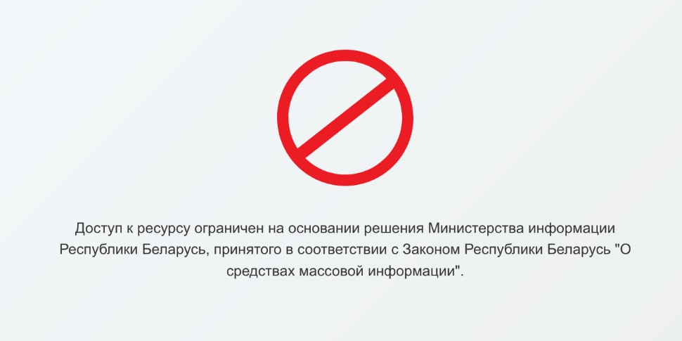 Портал Tut.by заблокировали
